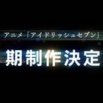 『アイドリッシュセブン』TVアニメ第3期が決定!