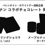 『名探偵コナン』キャラクターイメージの本格ホームメイド・ドリンクキット
