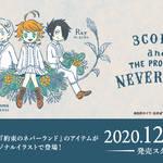 『約束のネバーランド』×「3COINS」