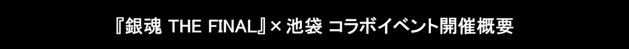 『銀魂 THE FINAL』×池袋 コラボイベント