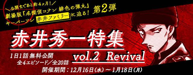 『名探偵コナン公式アプリ』赤井秀一特集vol.2 Revival