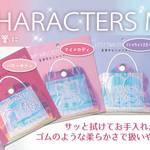 サンリオキャラクターズ・マスクバッグ