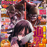 「別冊少年マガジン」2月号の表紙も『進撃の巨人』