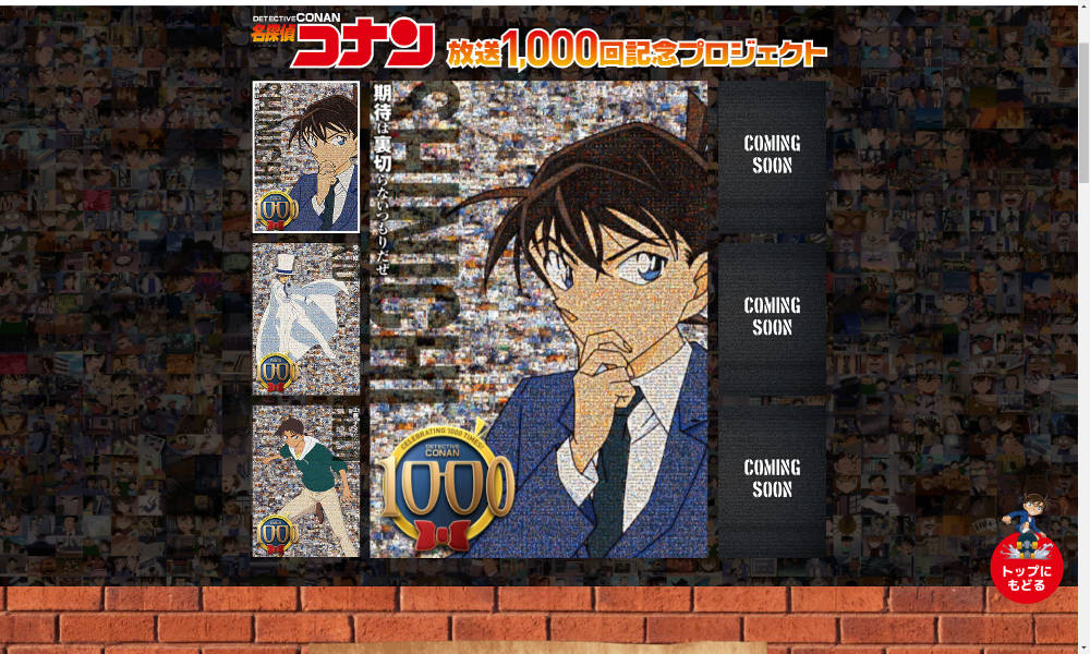 アニメ「名探偵コナン」放送1,000回記念プロジェクト特設サイトより