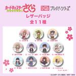 『カードキャプターさくら』×プレイピーシリーズ、先行予約受付中!2