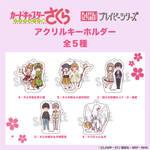 『カードキャプターさくら』×プレイピーシリーズ、先行予約受付中!3