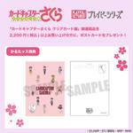 『カードキャプターさくら』×プレイピーシリーズ、先行予約受付中!6