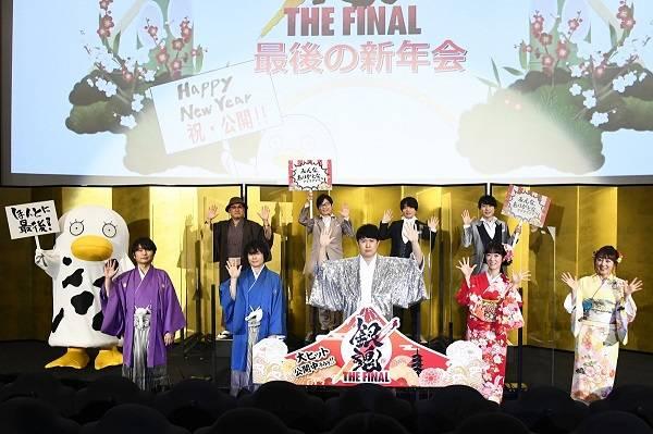 『銀魂 THE FINAL』公開記念舞台挨拶