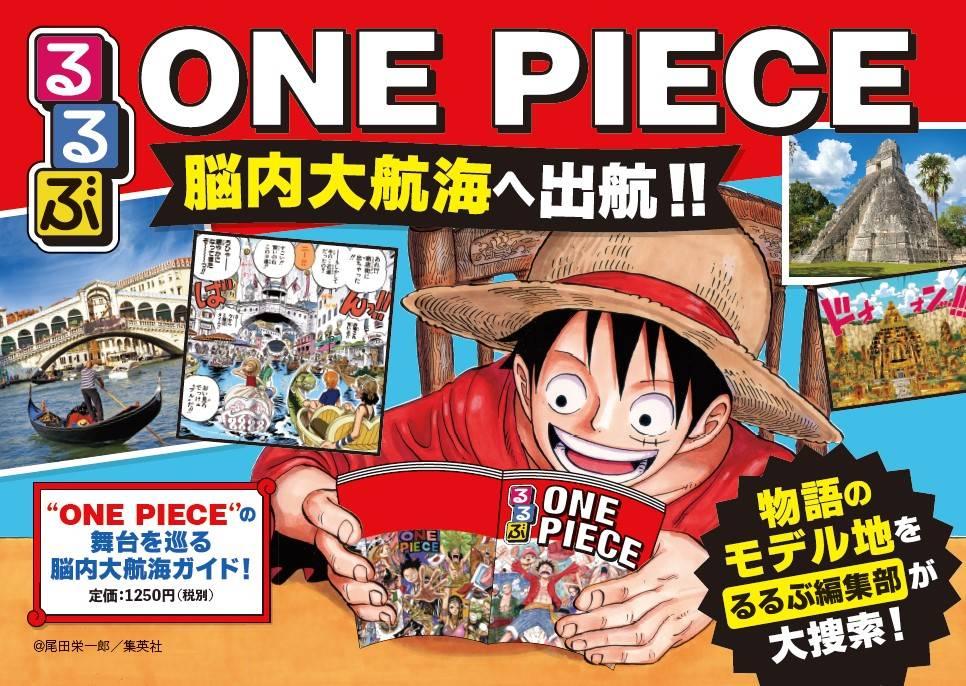 『ONE PIECE』×『るるぶ』初コラボムック