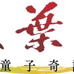 陳内将、梅津瑞樹ら出演!舞台「紅葉鬼」~童子奇譚~が開幕!4