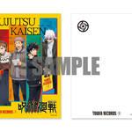 『呪術廻戦』×「タワーレコード」