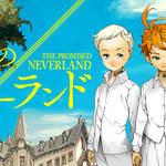 『約束のネバーランド』公式サイト|集英社 - 週刊少年ジャンプ