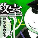 『暗殺教室』|集英社『週刊少年ジャンプ』公式サイト