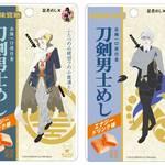 『刀剣乱舞-ONLINE-』6周年記念! ファミリーマートで限定コラボグッズ発売中♪