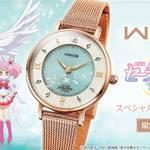 『美少女戦士セーラームーンEternal』腕時計