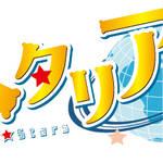 「ヘタリア World★Stars」キャラクター情報第4弾解禁