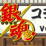 『ぷよぷよ!!クエスト』×『銀魂』コラボ