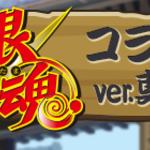 『ぷよぷよ!!クエスト』×『銀魂』コラボ2