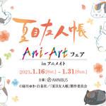『夏目友人帳』Ani-Art フェア in アニメイトが開催!