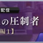 メインストーリー 5章「美貌の圧制者」後編1配信!