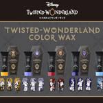 『ツイステ』カラーワックス全7色が発売!好きなキャラクターステッカーを指定できる!