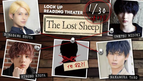 黒羽麻璃央、染谷俊之、梅津瑞樹ら出演の監禁朗読劇『The Lost Sheep』360度VR生配信決定!2