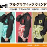 『ハイキュー!! TO THE TOP』フルグラフィックウィンドブレーカー登場!