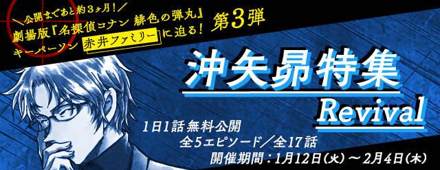 劇場版『名探偵コナン 緋色の弾丸』キーパーソン 赤井ファミリーに迫る!エピソード大特集 Revival 「第 3 弾 沖矢昴特集 Revival」