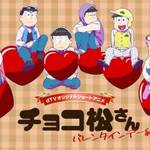 『おそ松さん』新作ショートアニメ配信決定!
