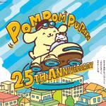 ポムポムプリン25周年