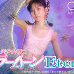 GiRLS by PEACH JOHNと劇場版「美少女戦士セーラームーンEternal」がコラボ