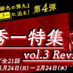 『名探偵コナン』公式アプリ「赤井秀一特集vol.3 Revival」実施中!