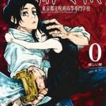 『呪術廻戦』がコミック上位独占!書店ランキングが発表『はめふら』『キングダム 』は?