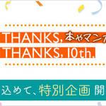 総合電子書籍ストア「ブックライブ」10周年記念キャンペーン