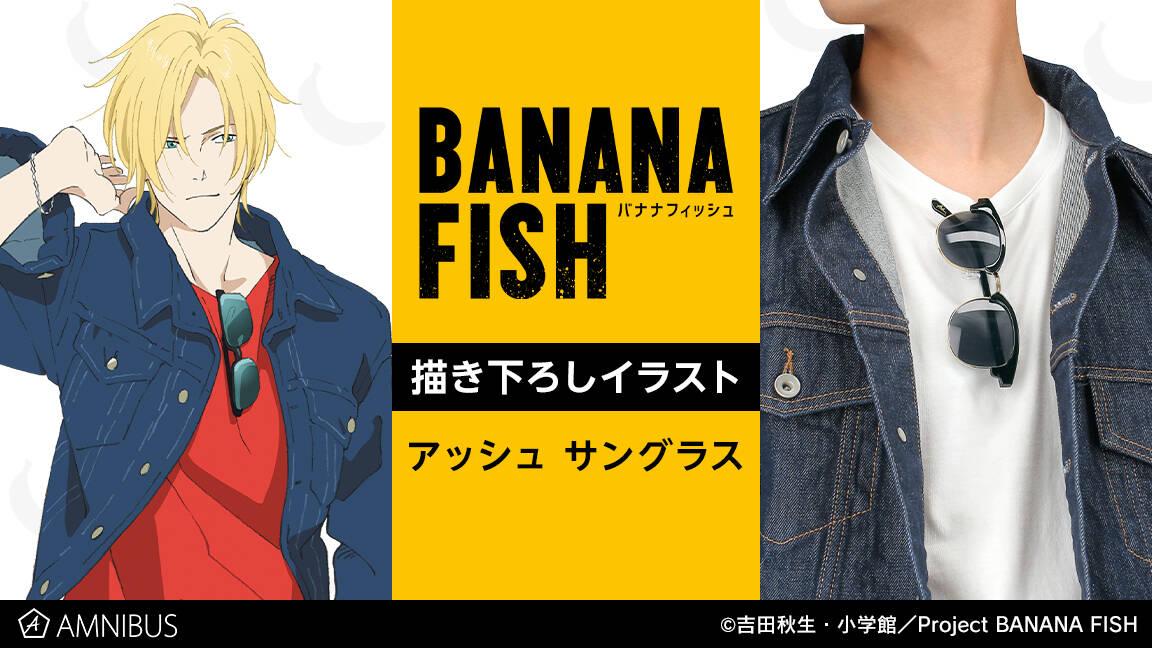 『BANANA FISH』描き下ろしイラスト アッシュ サングラス