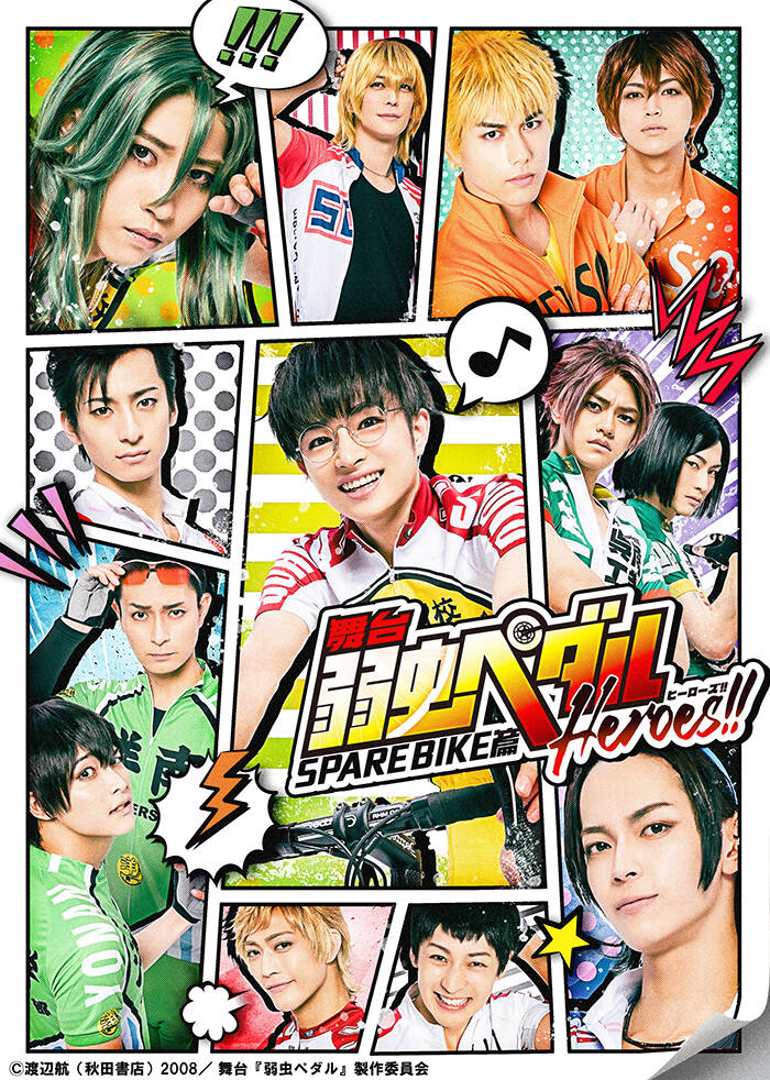 舞台『弱虫ペダル』SPARE BIKE篇~Heroes!!~、キービジュアル解禁!