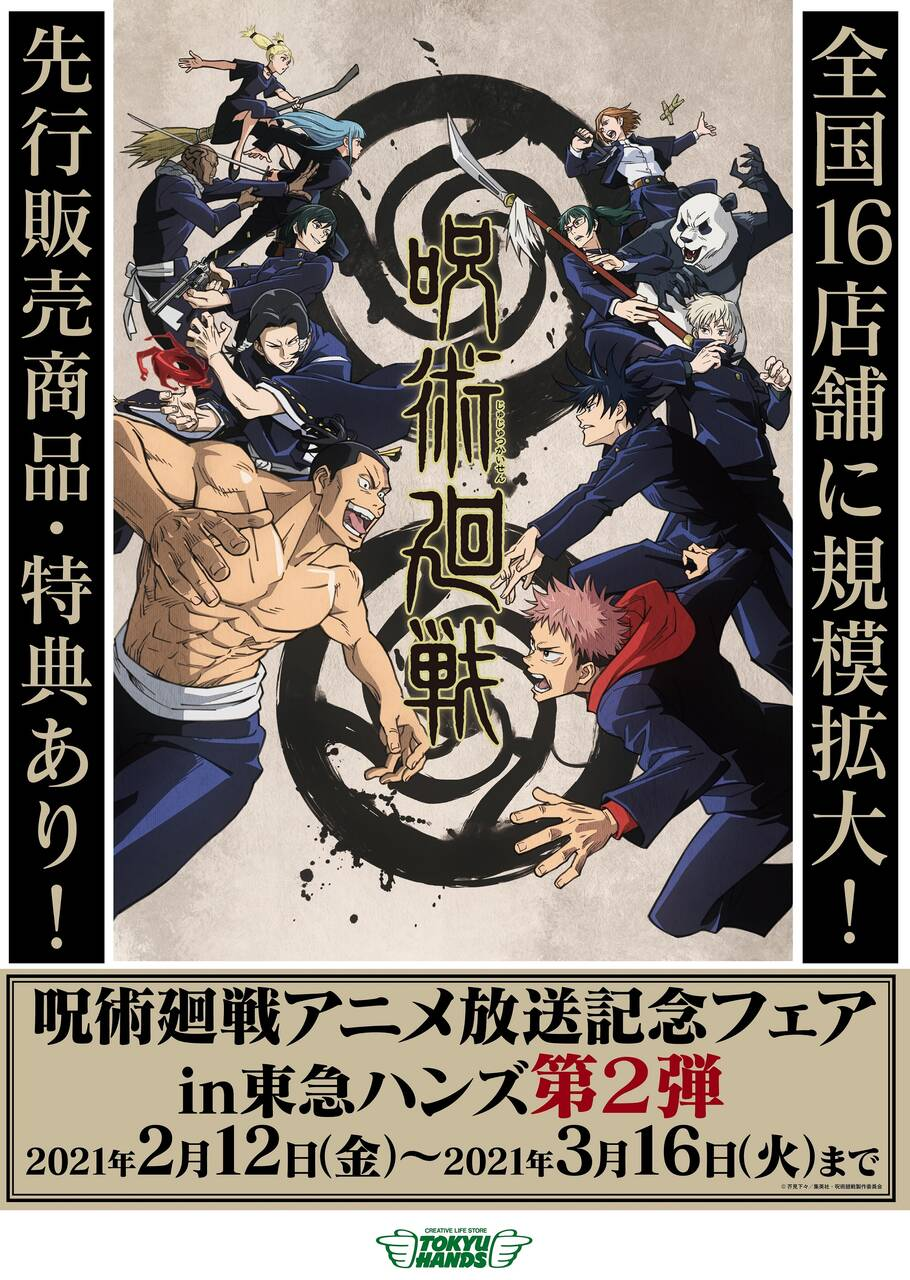 『呪術廻戦』アニメ放送記念フェア in 東急ハンズ第2弾、2月12日より開催!