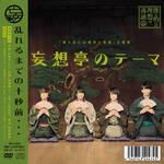 【CD】「僕ら的には理想の落語」主題歌 『妄想亭のテーマ』
