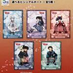 「『半妖の夜叉姫』コレクション」S賞:選べるビジュアルボード(全5種)