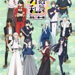 『刀剣乱舞-花丸-』スペシャルイベント 花丸 春一番! DVD発売情報