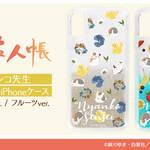 『夏目友人帳』グリッターiPhoneケース
