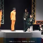 ミュージカル『青春-AOHARU-鉄道』4ゲネプロ写真2