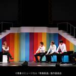 ミュージカル『青春-AOHARU-鉄道』4ゲネプロ写真3