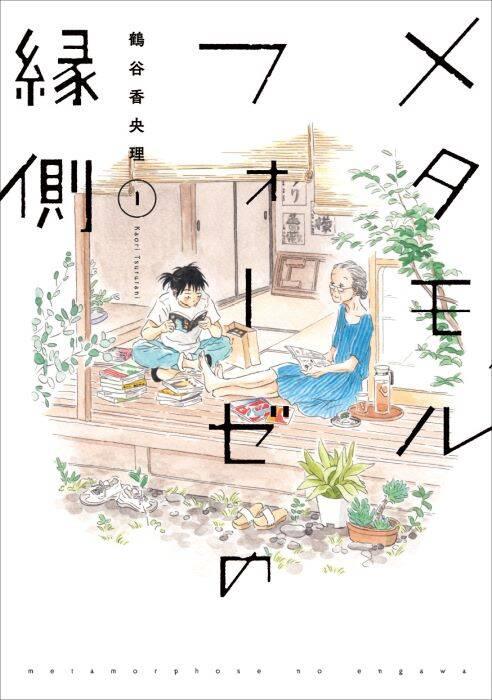 『メタモルフォーゼの縁側』第1巻(KADOKAWA)画像