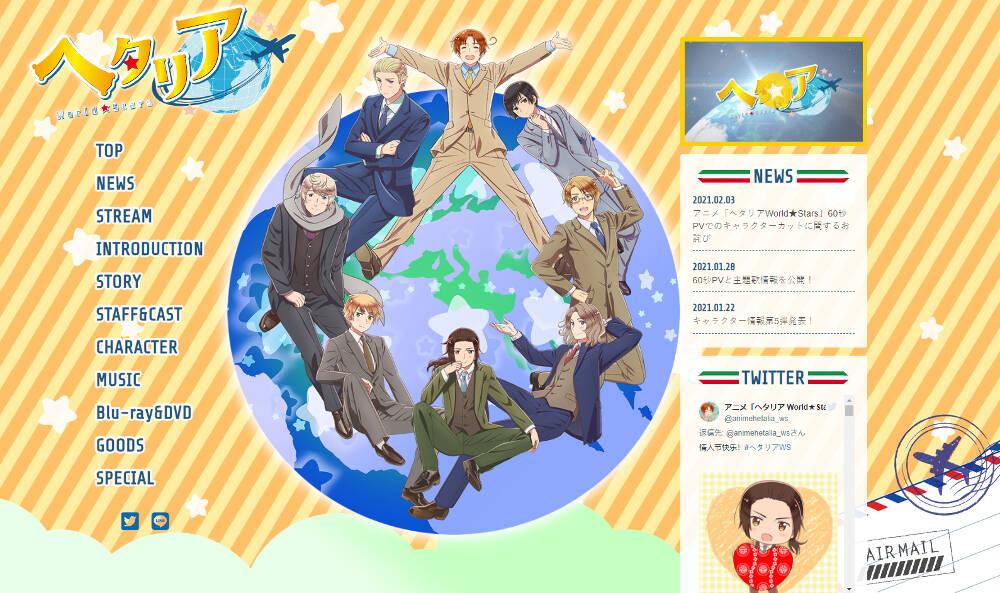 「ヘタリア World★Stars」公式サイト画像