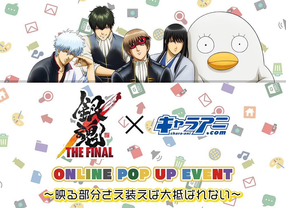 『銀魂 THE FINAL』オンラインポップアップショップイベント