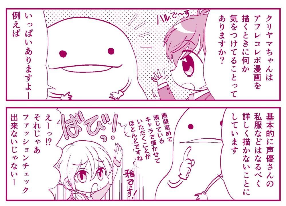クリヤマナツキ『オタ腐★幾星霜』第7話01