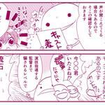 クリヤマナツキ『オタ腐★幾星霜』第7話04
