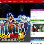 「ドラゴンボール超」公式サイト画像