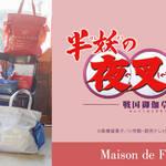 『半妖の夜叉姫』 Maison de FLEUR コラボアイテム